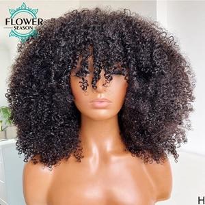 Афро кудрявый парик с челкой полная машина сделал головы Топ парик 180% Бразильские короткие вьющиеся человеческие волосы парики Remy Flowerseason