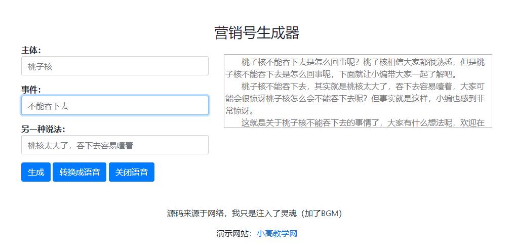 一键生成营销号专稿子html5源码