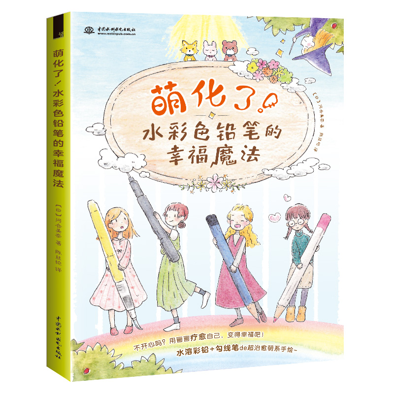 The Magic Of Happiness In Water Colored Pencils Painting Drawing Art Book