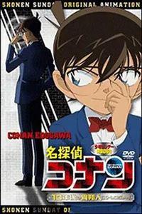 名侦探柯南OVA9:十年后的陌生人[HD]