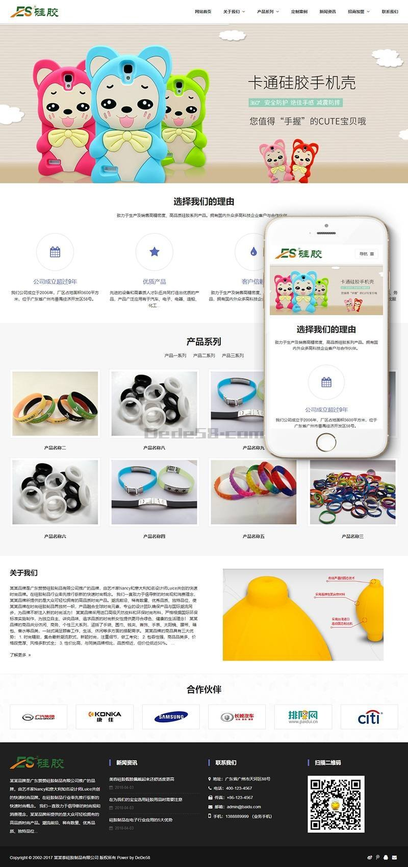 响应式硅胶制品类网站织梦模板(自适应手机端)