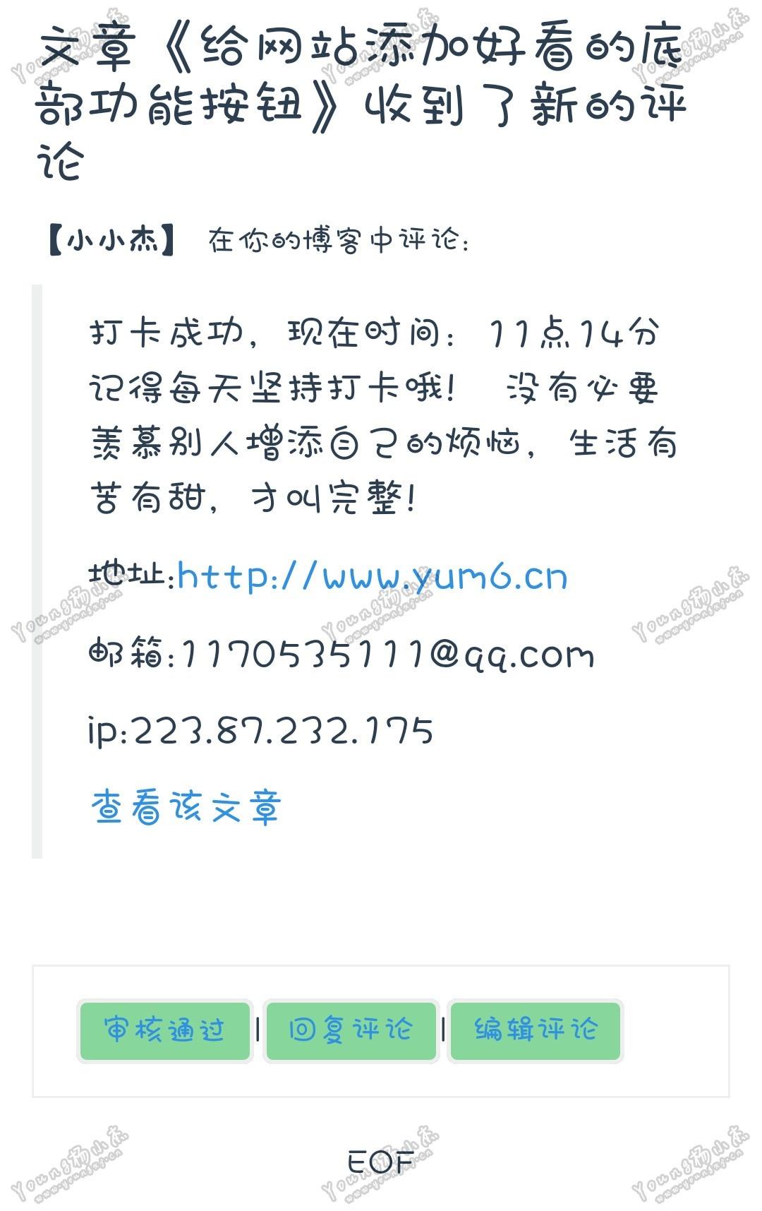 Server酱微信评论提醒1.2
