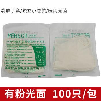 100 szt Jednorazowe medyczne sterylne naturalne gumowe pudrowe gładkie rękawice egzaminacyjne indywidualne opakowanie tanie i dobre opinie NoEnName_Null CHINA Natural Rubber Rękawice medyczne