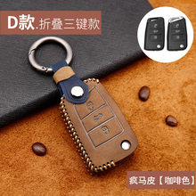 Leather car Key Case Cover Bag For Volkswagen VW Golf 7 mk7 Skoda Octavia A7 Portect Car-styling Auto Part