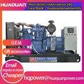 Электрические генераторы Сделано в Китае 150 кВт большой мощности yuchai двигатель