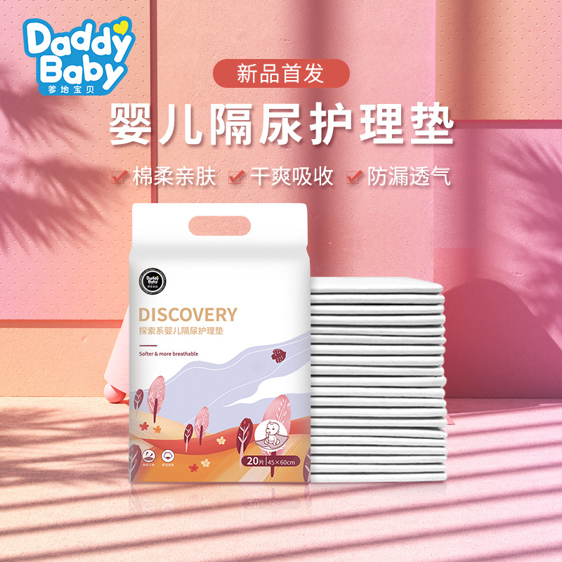 Daddy Baby Infant Disposable Changing Nursing Pad Newborn Baby Supplies Summer Waterproof And Breathable Large Size Single Packa