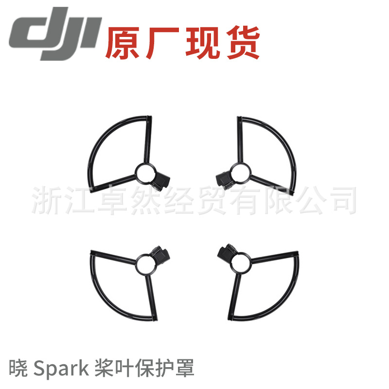 DJI Xiao Spark Blade Protective Cover Unmanned Aerial Vehicle Drone Accessories