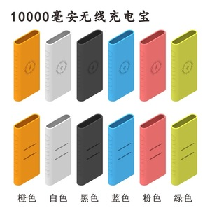 New Silicone Protector case for xiaomi powerbank 10000mAh PLM11ZM Wireless Powerbank Accessories case WPB15ZM and PLM13ZM case(China)
