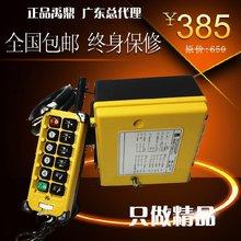 Аутентичный тайваньский yuding f23 a + промышленный дистанционный