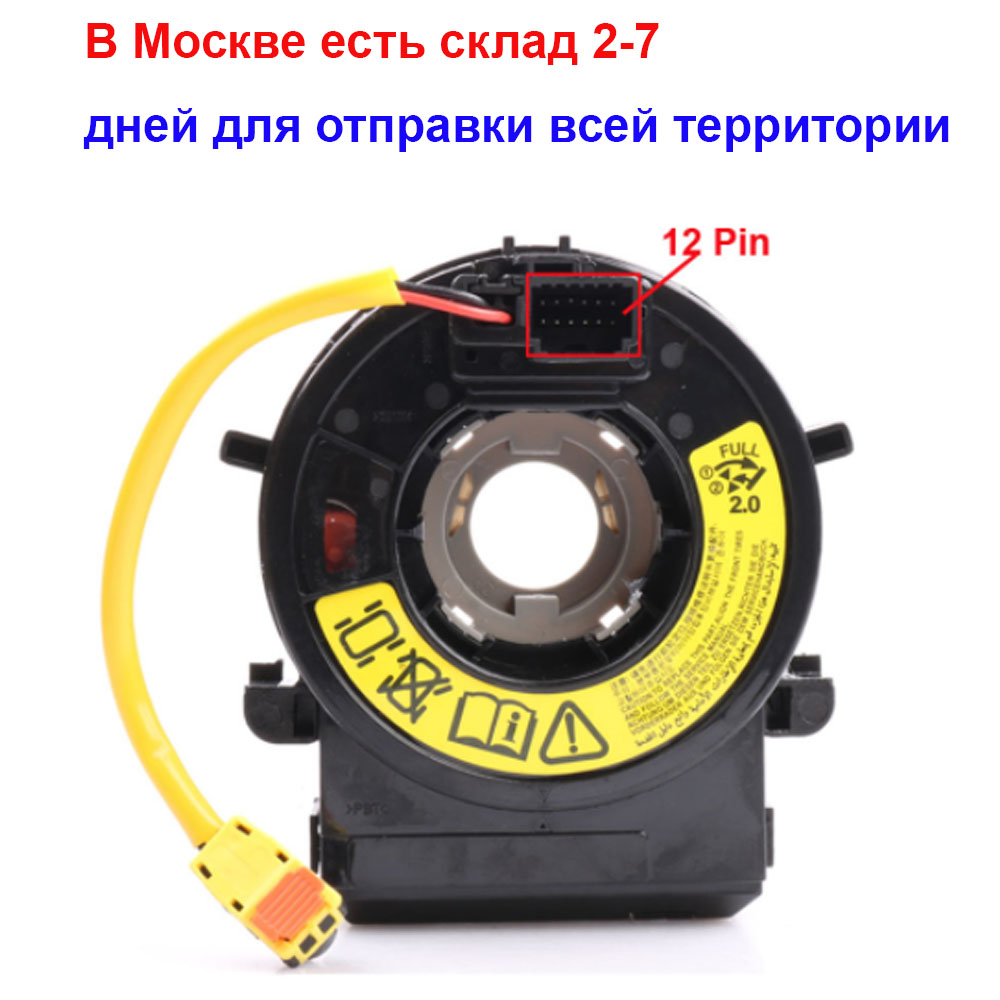 93490-2W110 14 Channel Body Combination Switch SPRG Cable Contact For  2012-2014 Hyundai Santa Fe  Maxcruz 93490 2W110