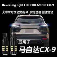 цена на Car Reversing light LED FOR Mazda CX-9 reversing auxiliary light 10W 12V 6000K 2pcs