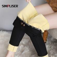 Плотные бархатные теплые брюки карандаш женские зимние эластичные