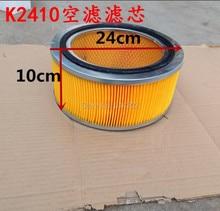 Air filter element for weifang ricardo 495/K4100ZD/ZP/ZC series diesel engine parts and 10-40kw diesel generator parts ey15 air filter assy gasoline engine parts geniune generator parts
