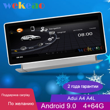 """Wekeao 10.25"""" Touch Screen 1Din Android 10.0 Car Dvd Player For Audi A4 A4L B9 A5 S4 Auto Radio Automotivo GPS WIFI 4G 2017 2019"""