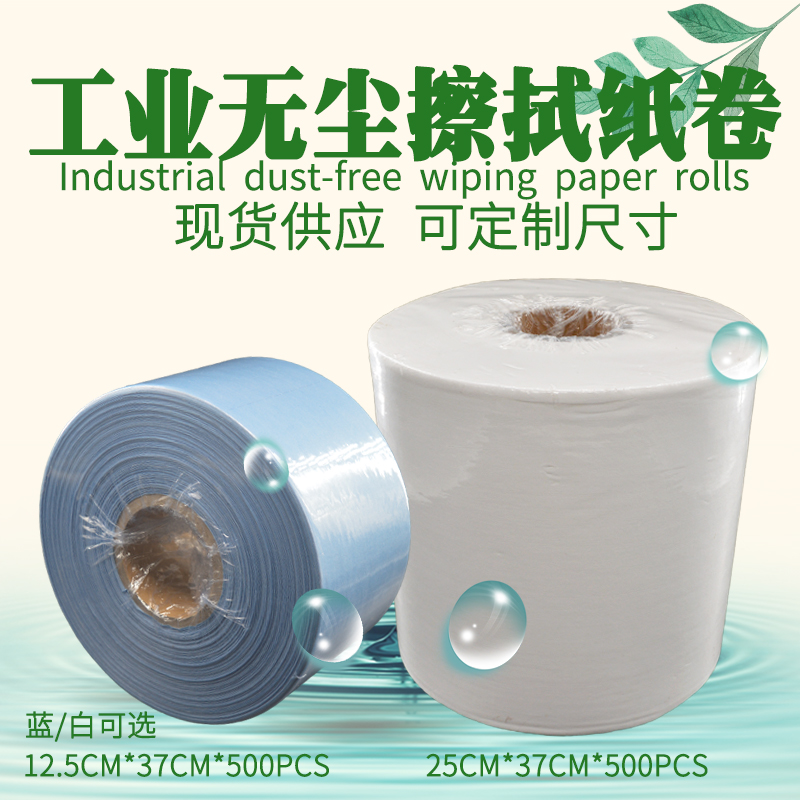 Clean Paper Roll Industrial Absorbent Paper Moisture Free Paper