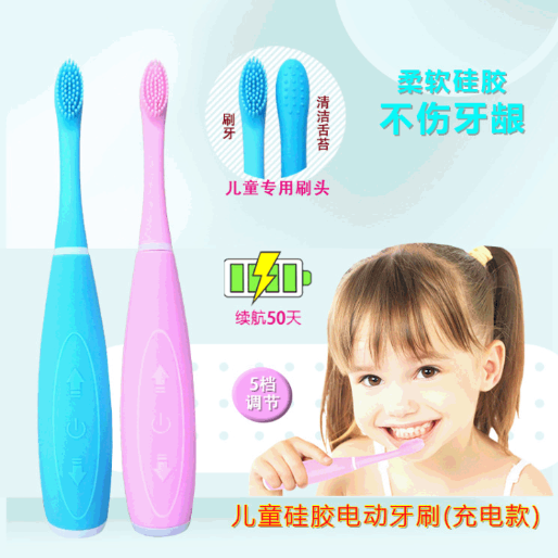 Children's electric toothbrush rechargeable silicon electric toothbrush waterproof acoustic electric toothbrush