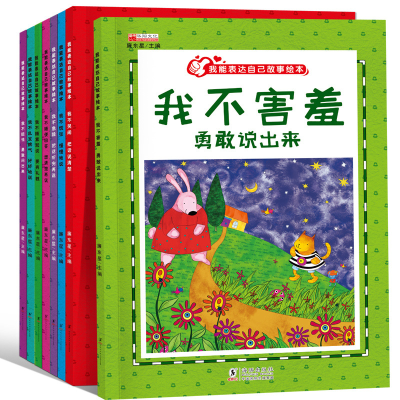 I Can Express Own Story Picture Book Children 3-6-Year-Old Mood Training Color Picture Book Full 8