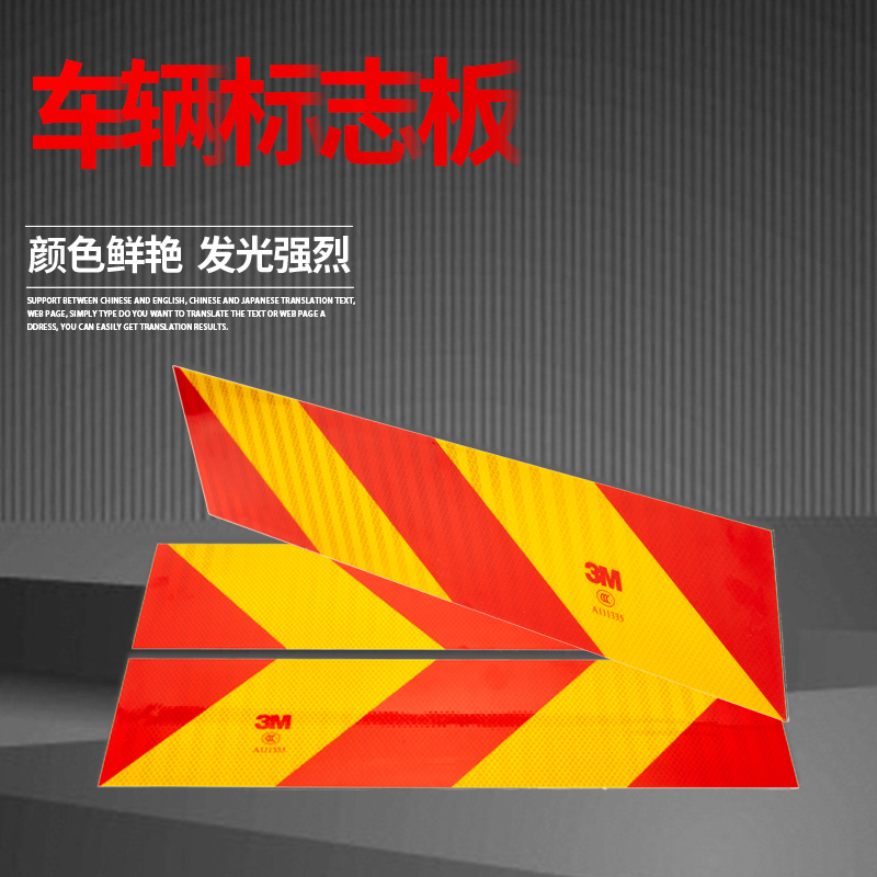 3 Vehicle Tail Signboard Truck Heavy Duty Trailer Reflective Twill Aluminium Plate Reflector Reflective Sticker