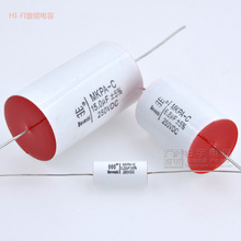 0.22 fever capacitor speaker car audio frequency    electrodeless metal film  for wave  0.68  10 5.6 8.2UF 250V 250VDC 2PCS