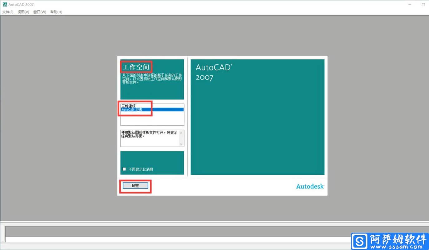 AutoCAD 2007 专业建筑信息模型软件免费版