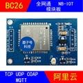 Отодвиньте BC26 Модуль платы NBIOT Alibaba облачная платформа макетная плата MQTT протокол STM32 код NB-IOT