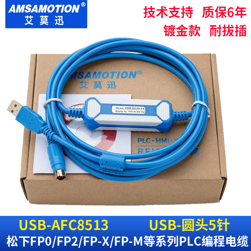 USB-AFC8513 for FP0//FP2//FP-X//FP-M series PLC programming Cable Download Line