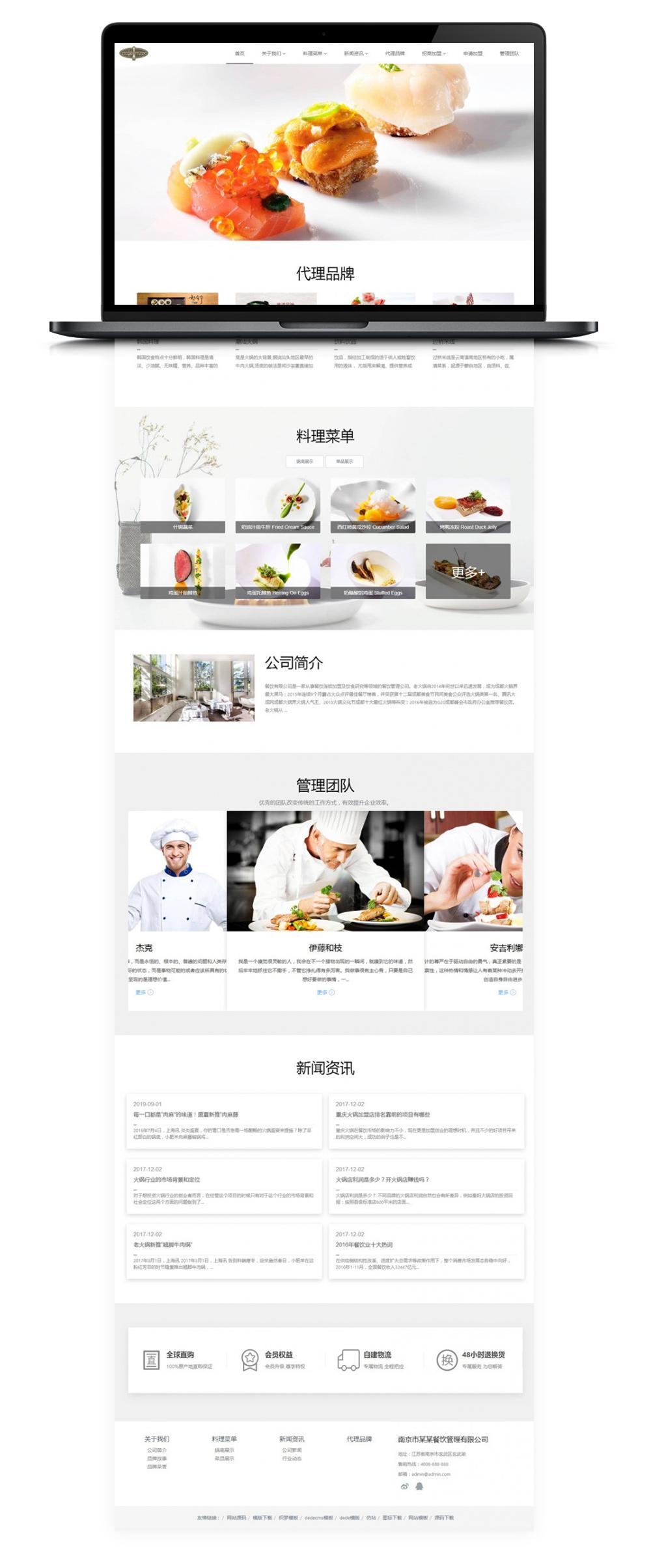 织梦HTML5响应式餐饮加盟管理类企业网站源码模板(自适应手机版)