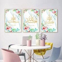 Цветочная Картина на холсте Принт плакат ислам плакаты и принты скандинавский ислам ic Декоративная Живопись Искусство Холст Гостиная