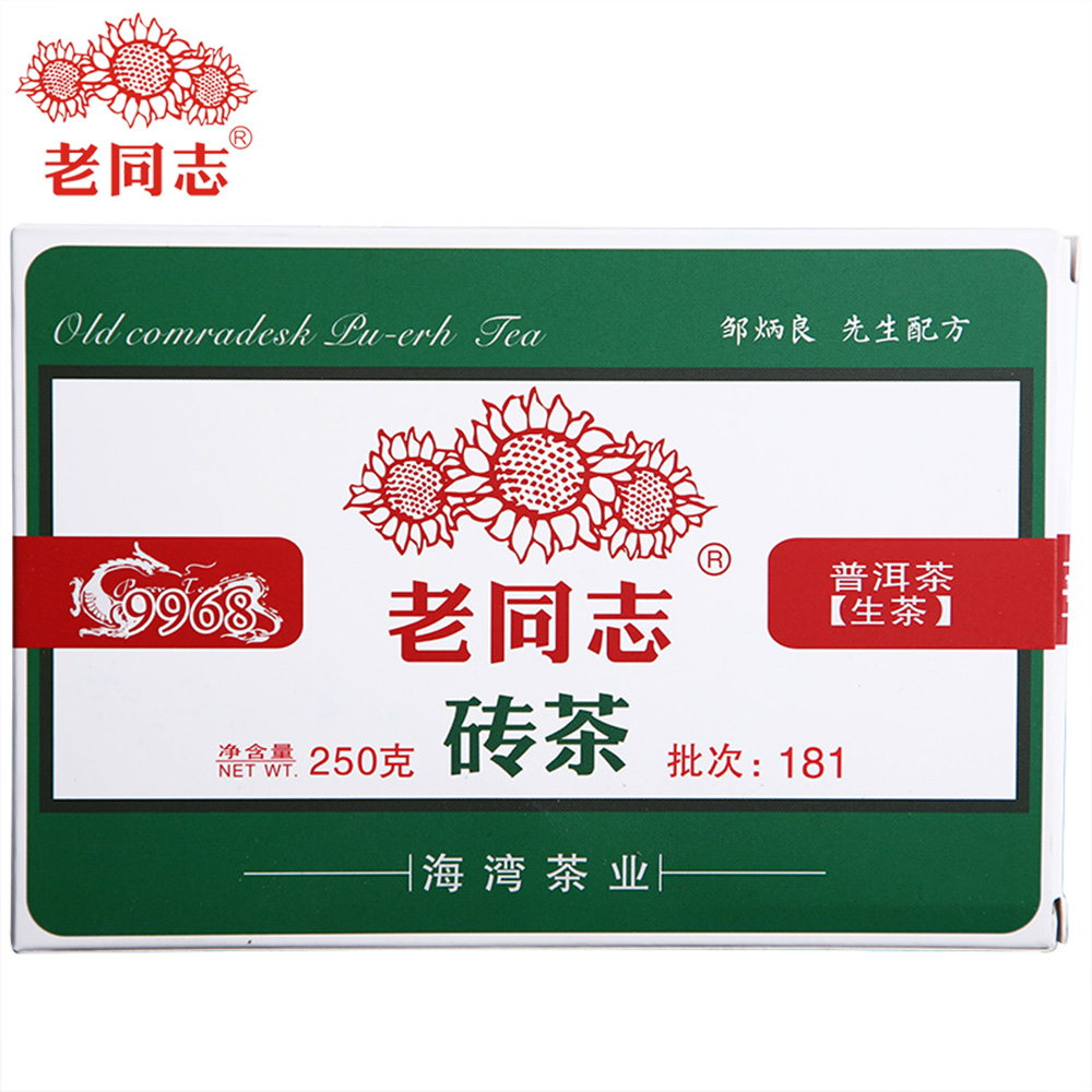 Anning Haiwan Old Comrade 2018 Lao Tong Zhi Chinese Tea 9968 Batch 181 Shen Pu-erh Tea Brick 250g