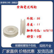Guide-Wheel 99 Die Wheel-Wire Wire-Roller Textile-Cable Porcelain Ceramic Drawing