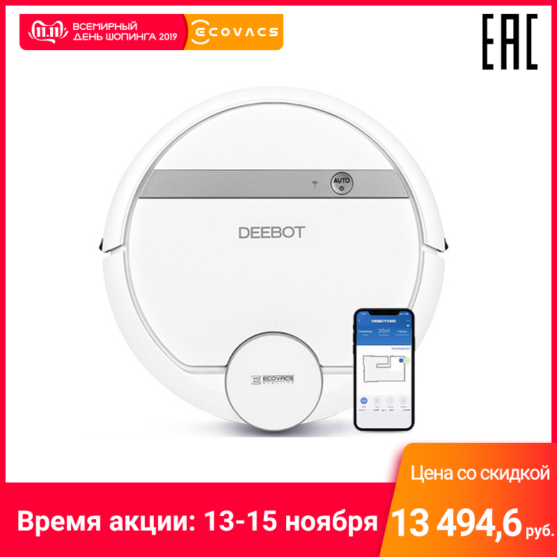 ECOVACS Deebot DE55 robot vacuum cleaner with smartphone control wet and dry smart vacuum cleaner with laser scanner IDS