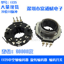 3 Pcs EC25 Car Audio Encoder Albero Rotante Interruttore Interruttori Impulso 20 10(China)