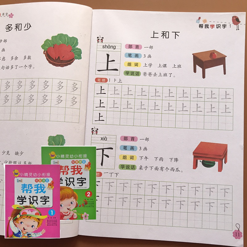 2 Book/set Pre-school Literacy Reading Book Basic Chinese Characters Copybook For Kids Preschool Children Calligraphy Book