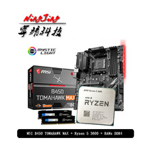 B450 Tomahawk 3600-Cpu Ddr4 2666mhz Ryzen Cooler Socket-Am4 R5 Pumeitou MSI MAX AMD Suit