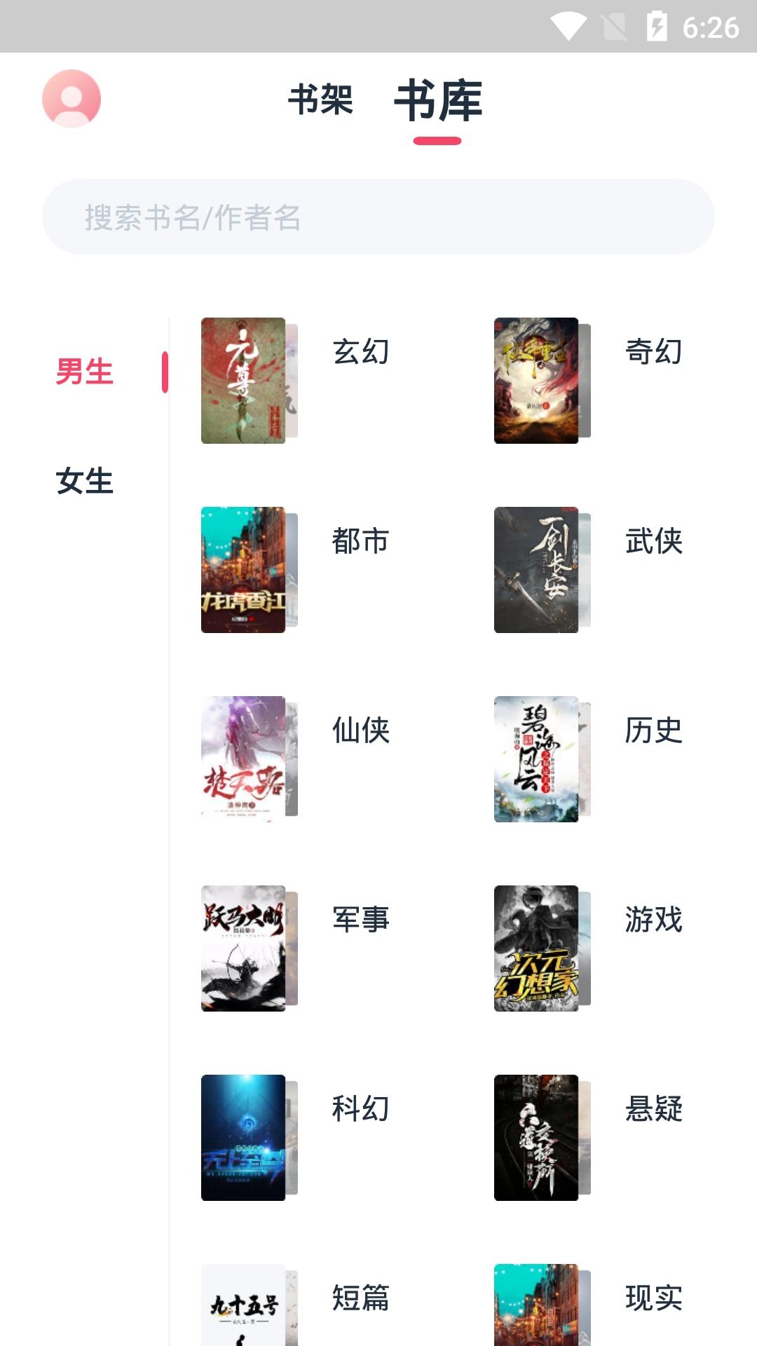 荔枝阅读v1.1.3去广告版 免费看小说