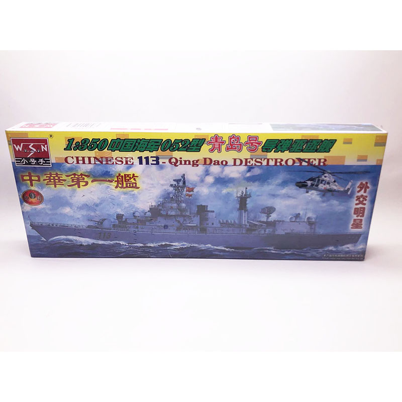 Electric Powered Warship Model 1:350 Chinese Navy Destroyer Qingdao No. 113
