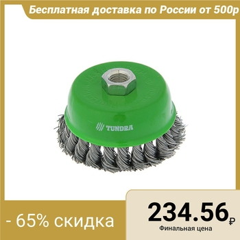 Metal brush for angle grinders TUNDRA, twisted wire,