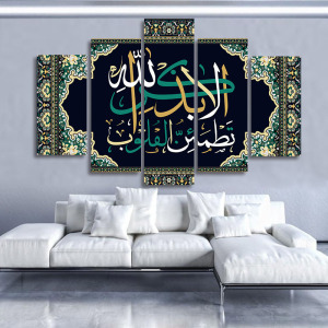 Image 2 - 5 Panels Arabic Islamic Calligraphy Wall Poster Tapestries Abstract Canvas Painting Wall Pictures For Mosque Ramadan Decoration