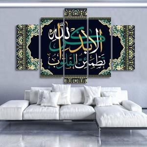 Image 2 - 5 painéis árabe caligrafia islâmica parede cartaz tapeçarias abstrata pintura da lona parede fotos para a mesquita ramadan decoração