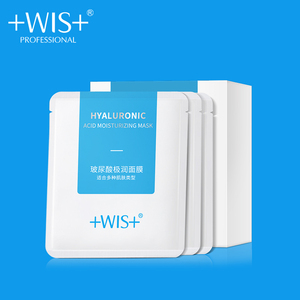 WIS Face Care Moisturizing Oil Control Hydrating Skin Care Hyaluronic Acid Face Mask(China)