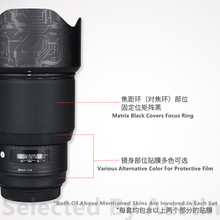 Lens Skin Decal Protector For Sigma 85 f1.4 Art EF Mount Anti scratch Skin Wrap Cover Case