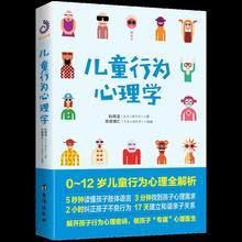 The best seller of child psychology