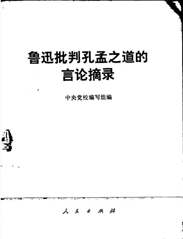 鲁迅批判孔孟之道(图1)