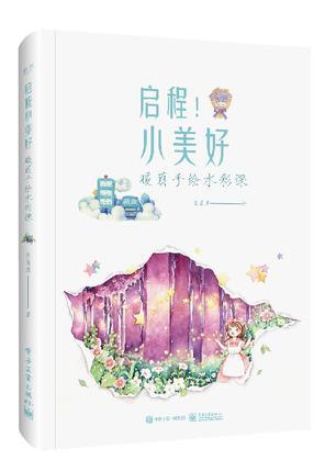 Aquarel boek voor beginners warm uitbarsting schilderen klasse