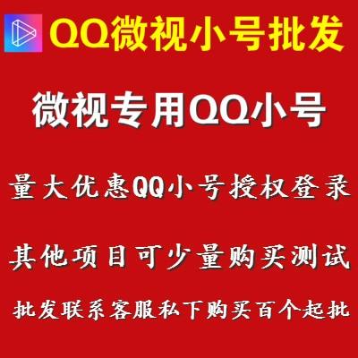 QQ微视小号批发,QQ微视小号购买,QQ微视授权QQ小号/QQ微视专用QQ小号/量大优惠QQ小号授权登录/其他项目可少量购买测试
