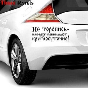 Image 5 - Três ratels TZ 1058 12.1*30cm 1 4 peças etiqueta do carro não apressar a parte superior aceita pessoas o dia inteiro adesivos engraçados