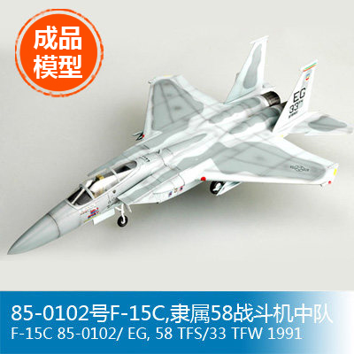 Trumpeter 1/72 85-0102 F-15C, affiliated to 58 Fighter Squadron