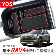 For Toyota RAV4 2014-2019 armrest box storage 2020 modified central compartment