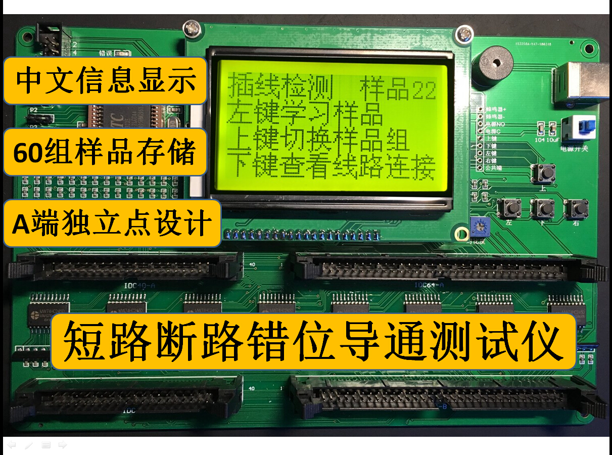 Data Line, Cable, Wire Continuity Tester, Short Circuit Open Circuit Fault Detector Test Card Test Machine