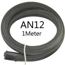 SPEEDWOW Высокое качество 1 метр 12 AN AN12 хлопок над черным плетеным мазутом шланг трубный светильник